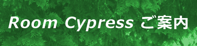 about cypress